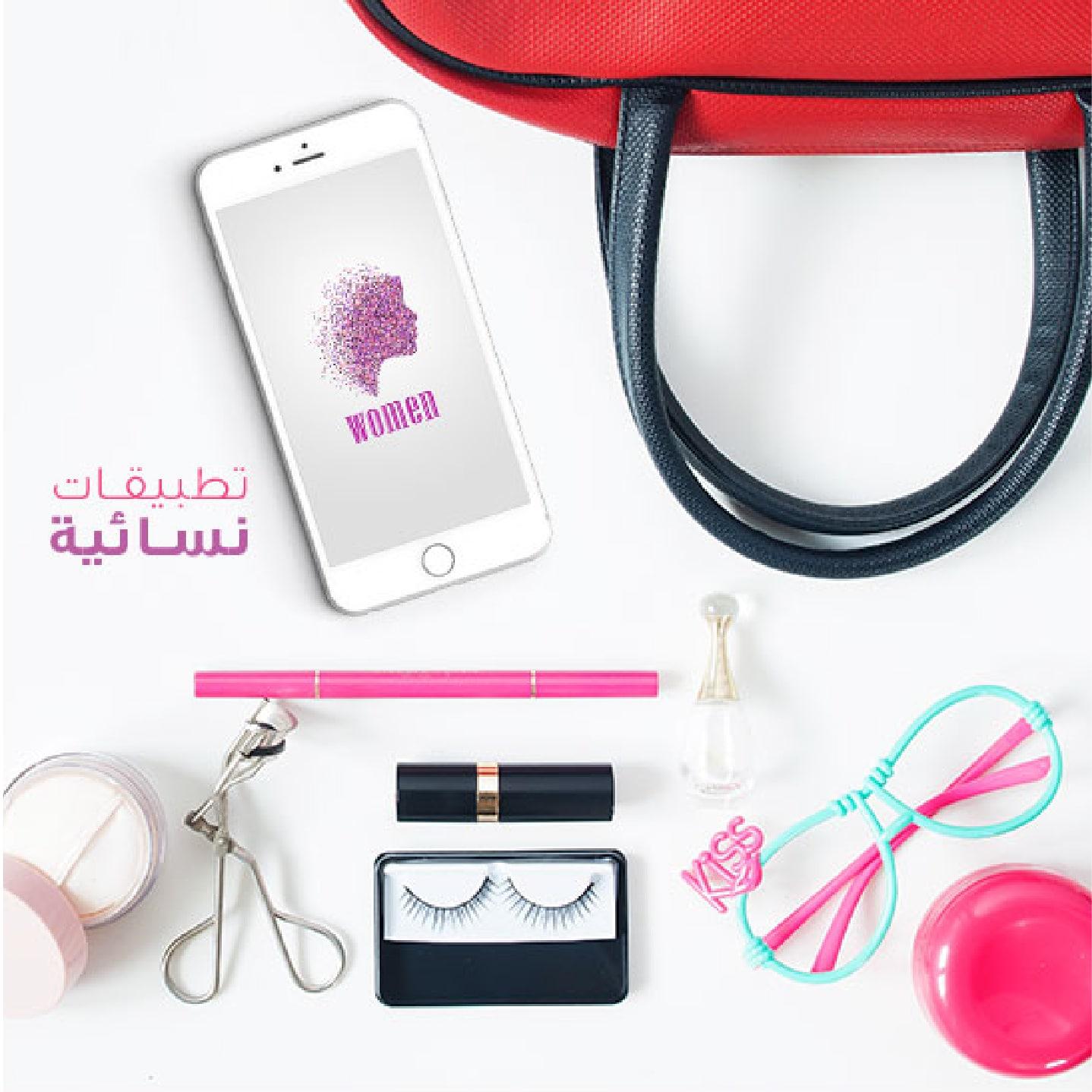 fccbd5a91 أفضل تطبيقات نسائية للجوال تستخدمها أغلب النساء يومياً | تسوق